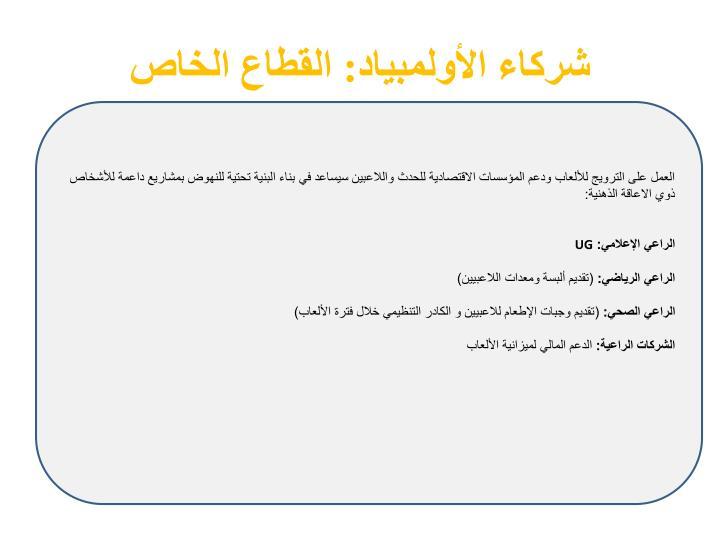 شركاء الأولمبياد: القطاع الخاص