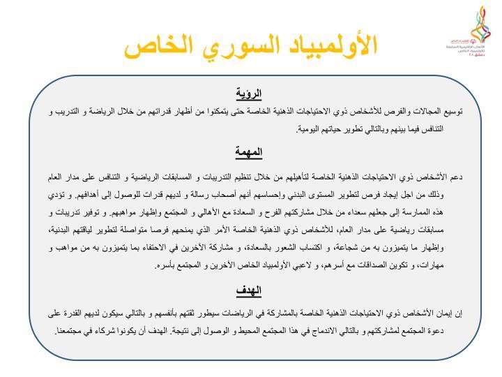 الأولمبياد السوري الخاص