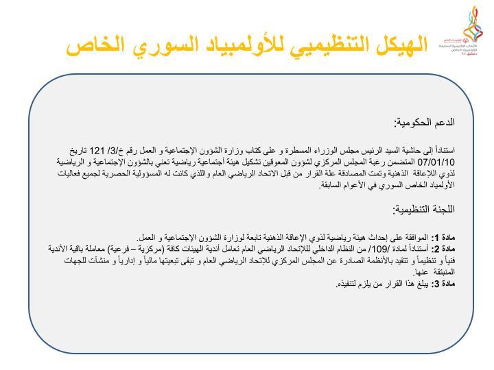 الهيكل التنظيميي للأولمبياد السوري الخاص