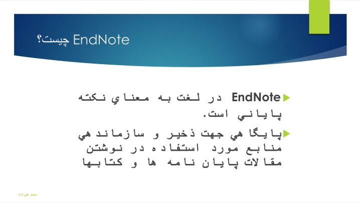 Endnote1