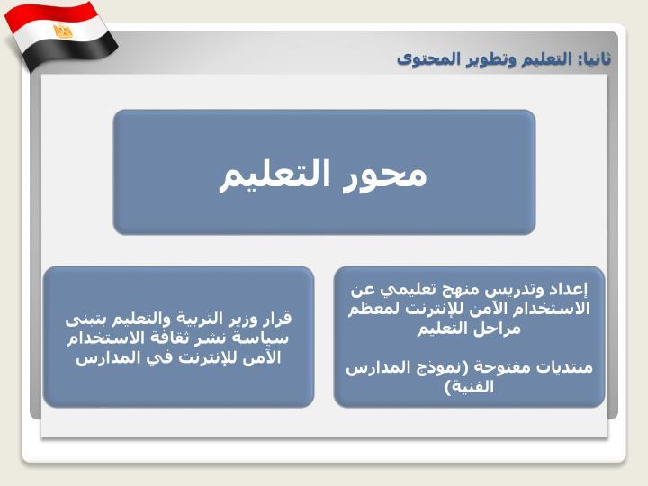 ثانيا: التعليم وتطوير المحتوى