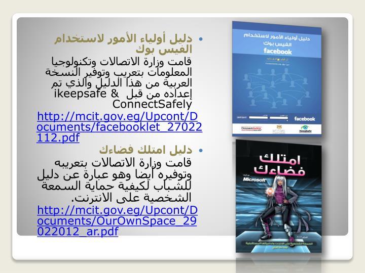 دليل أولياء الأمور لاستخدام الفيس بوك