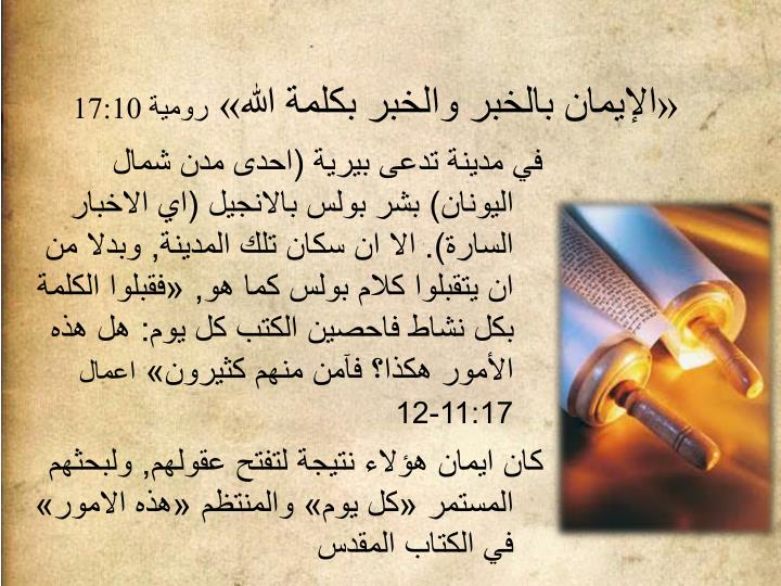 «الإيمان بالخبر والخبر بكلمة