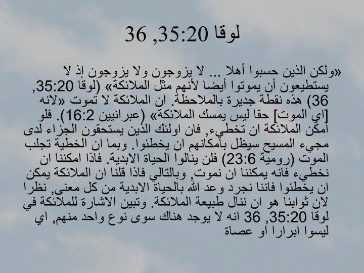 35:20, 36