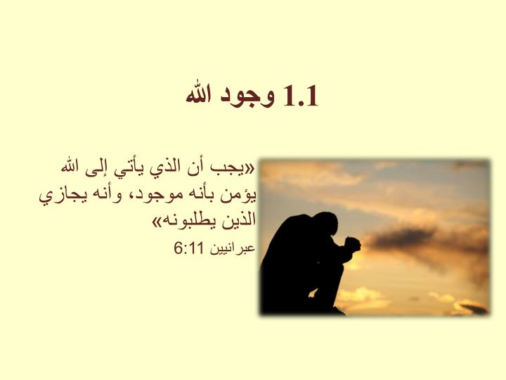 1.1 وجود الله