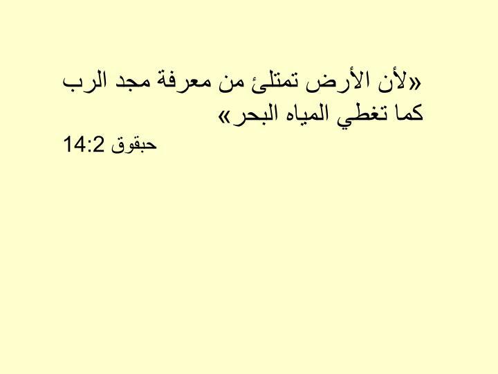 «لأن الأرض تمتلئ من معرفة مجد الرب كما تغطي المياه