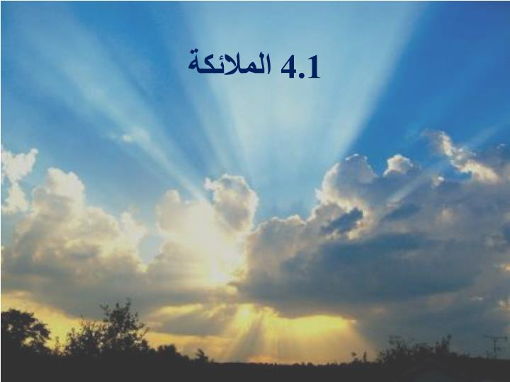 4.1 الملائكة