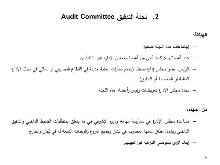 لجنة التدقيق