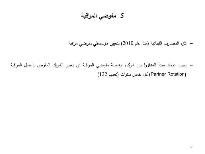 5. مفوضي المراقبة