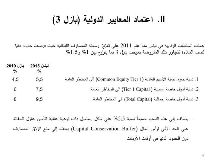 اعتماد المعايير الدولية (بازل 3)