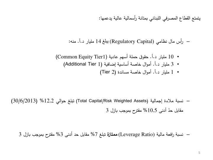 يتمتع القطاع المصرفي اللبناني بمتانة رأسمالية عالية يدعمها: