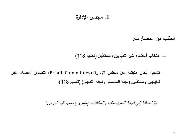 1. مجلس الإدارة