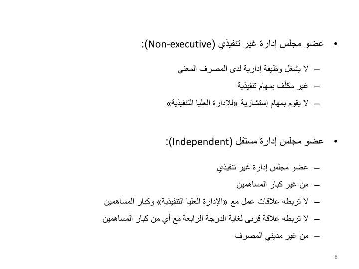 عضو مجلس إدارة غير تنفيذي (