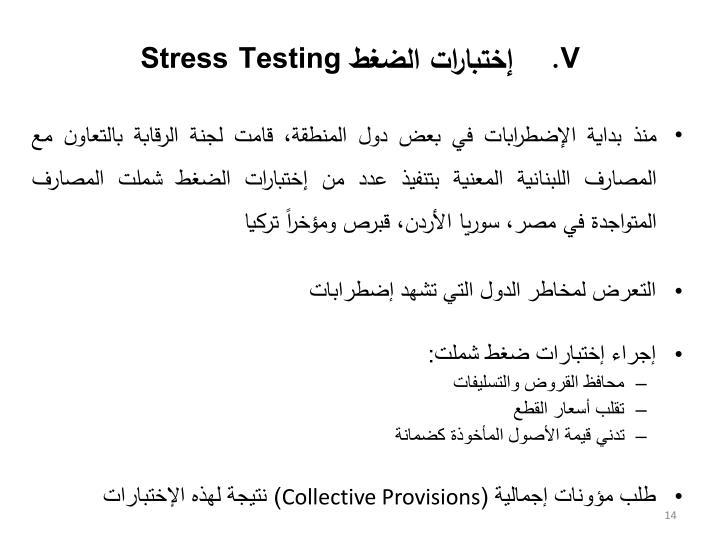 إختبارات الضغط
