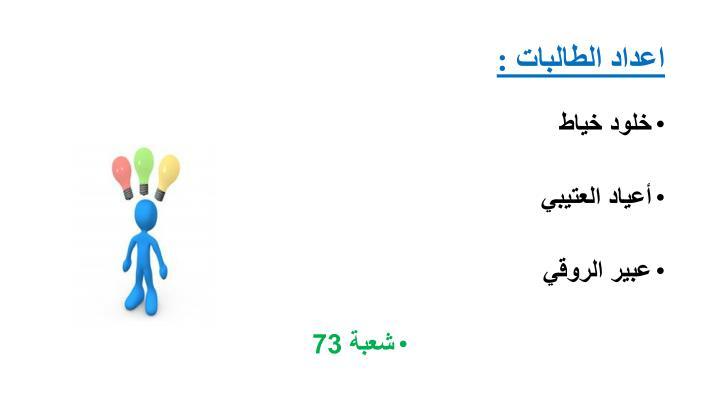 اعداد الطالبات :