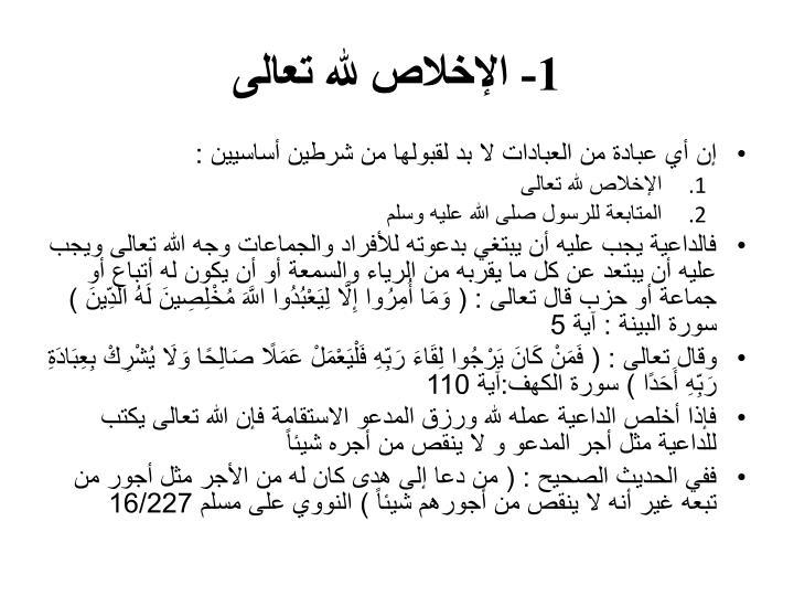 1- الإخلاص لله تعالى