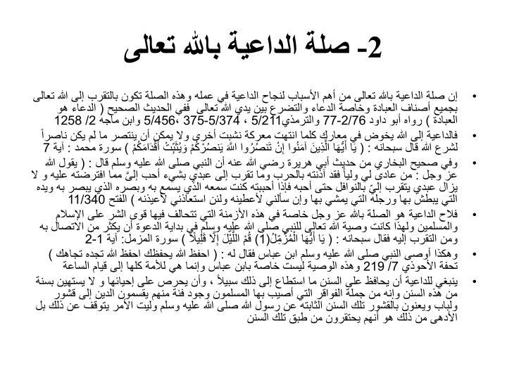 2- صلة الداعية بالله تعالى