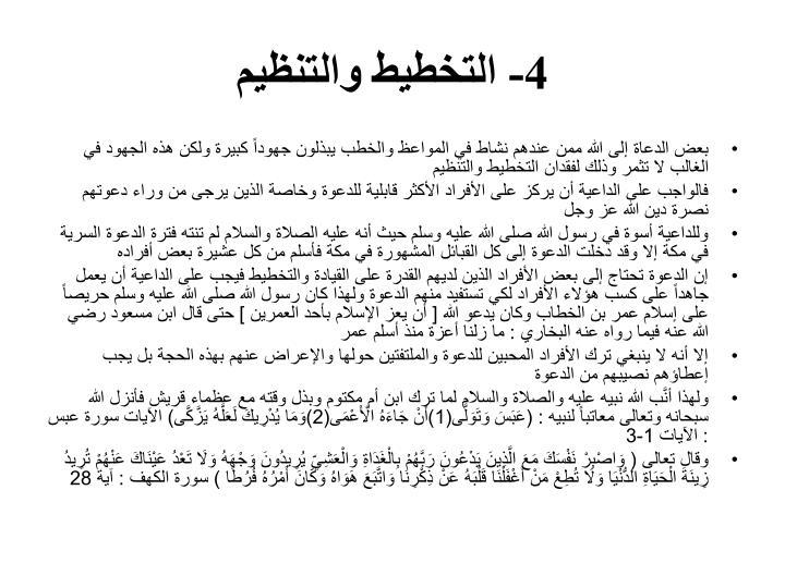4- التخطيط والتنظيم