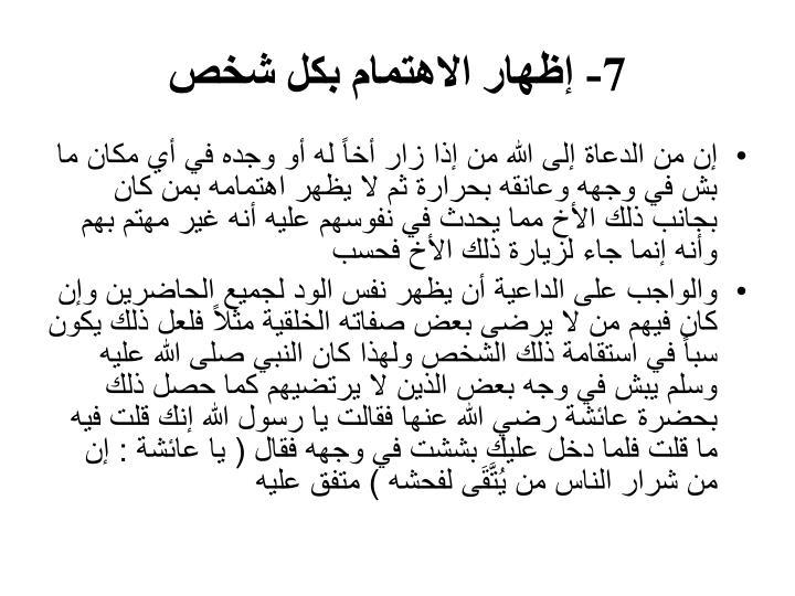 7- إظهار الاهتمام بكل شخص
