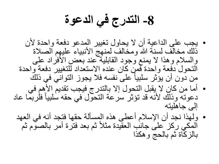 8- التدرج في الدعوة