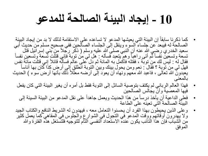 10 - إيجاد البيئة الصالحة للمدعو