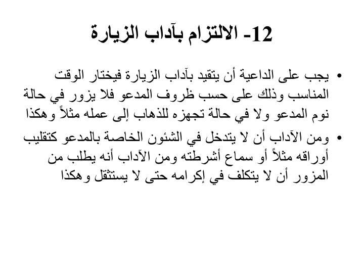 12- الالتزام بآداب الزيارة