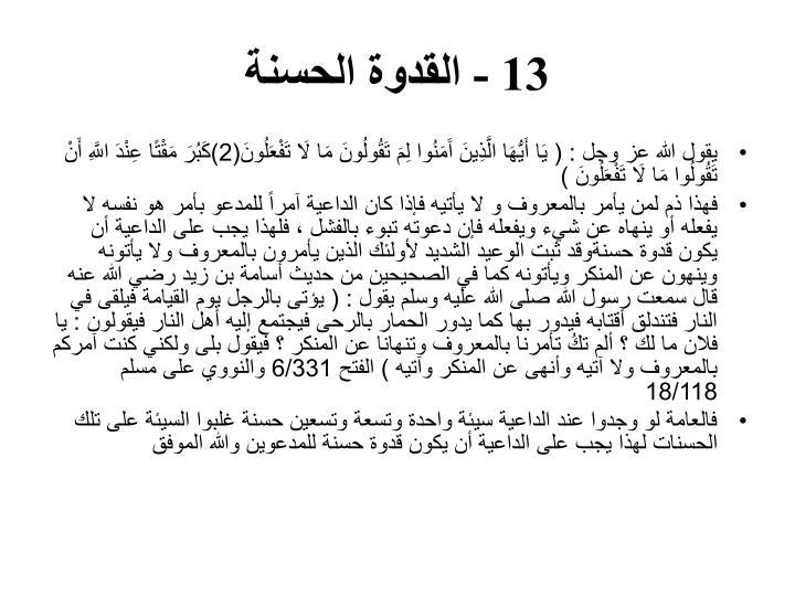 13 - القدوة الحسنة