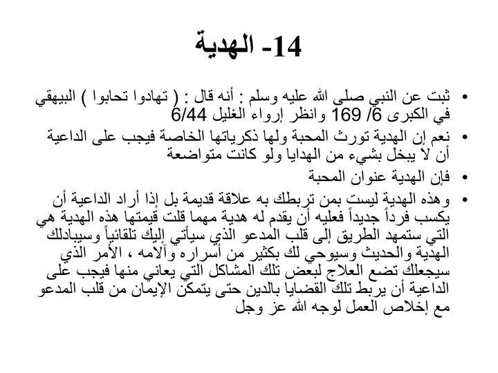 14- الهدية
