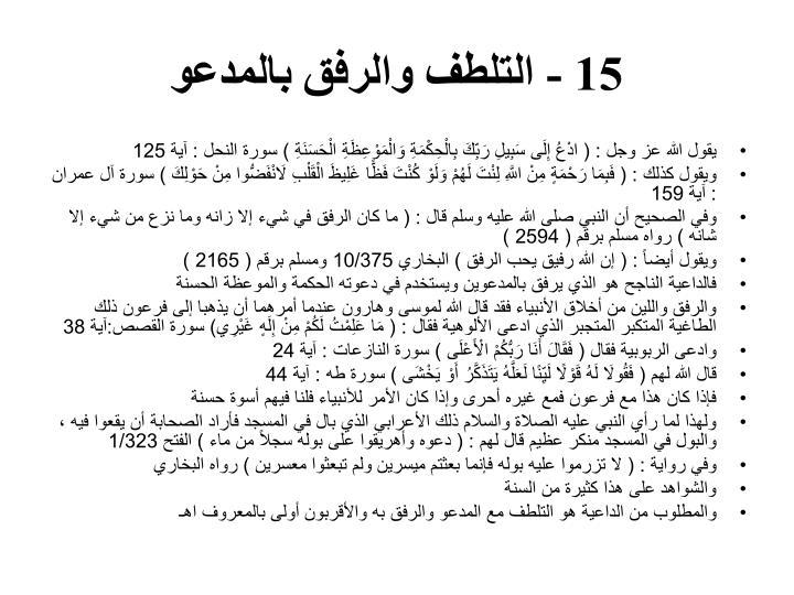 15 - التلطف والرفق بالمدعو