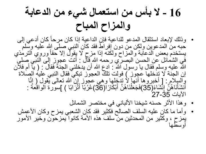 16 - لا بأس من استعمال شيء من الدعابة والمزاح المباح