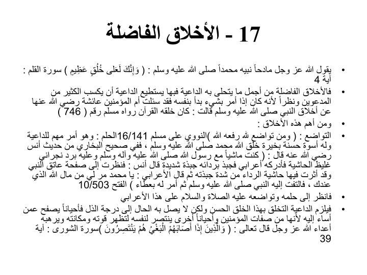 17 - الأخلاق الفاضلة