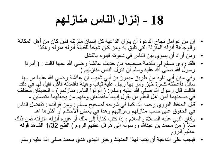 18 - إنزال الناس منازلهم