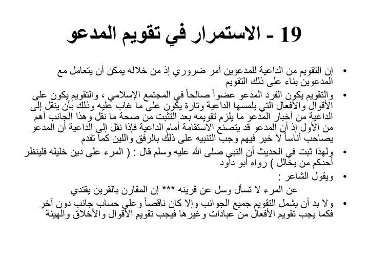 19 - الاستمرار في تقويم المدعو