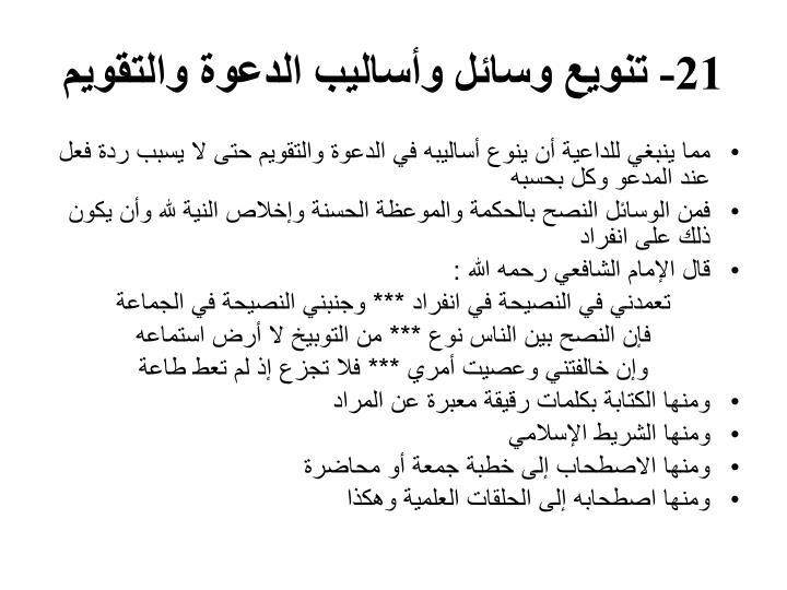 21- تنويع وسائل وأساليب الدعوة والتقويم