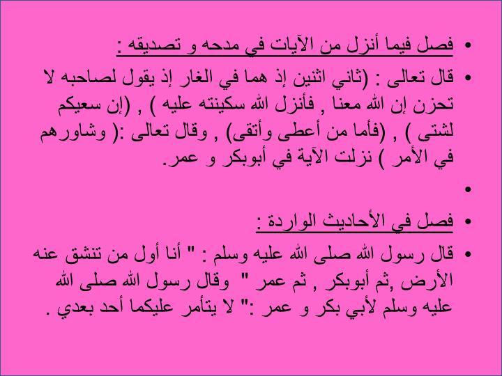 فصل فيما أنزل من الآيات في مدحه و تصديقه :