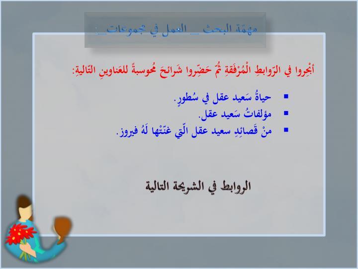مهمّة البحث _ العمل في مجموعات_: