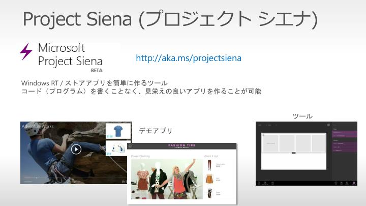 Project Siena (