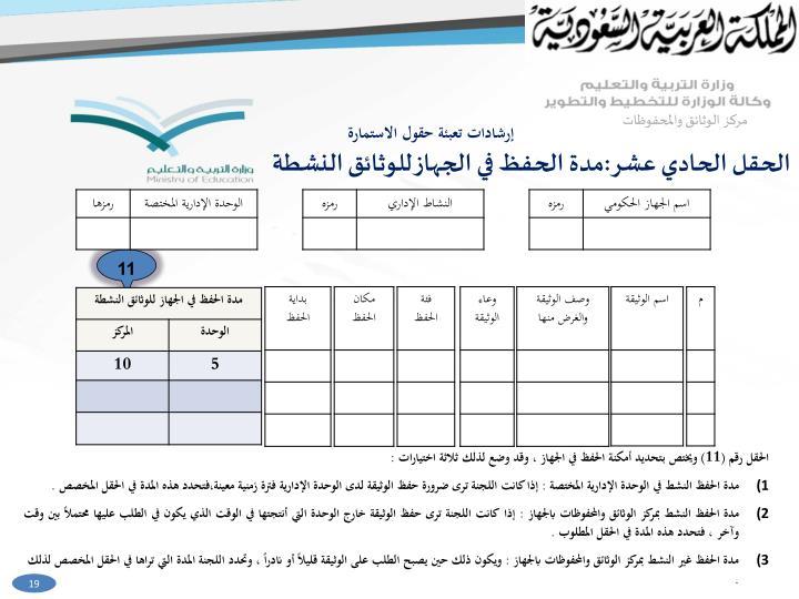 إرشادات تعبئة حقول الاستمارة