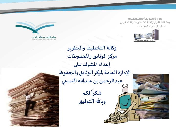 مركز الوثائق والمحفوظات