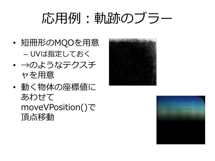応用例:軌跡のブラー