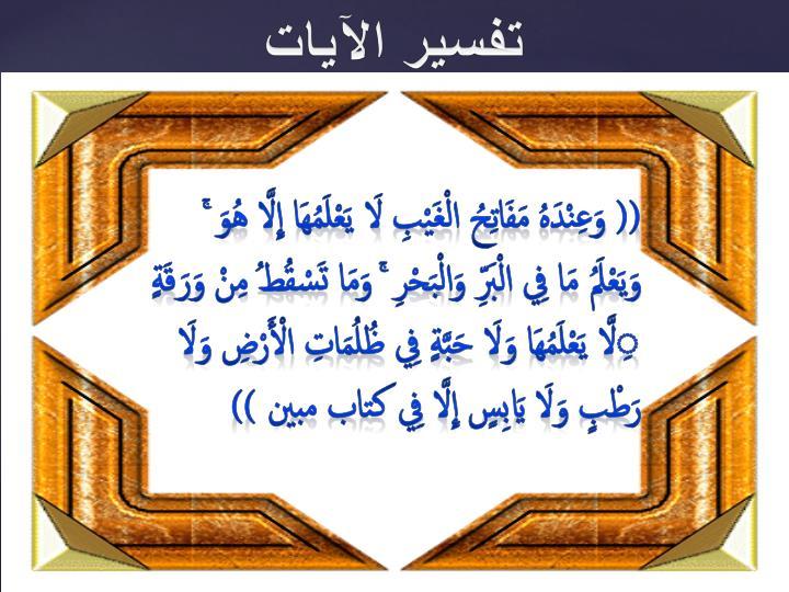 تفسير الآيات
