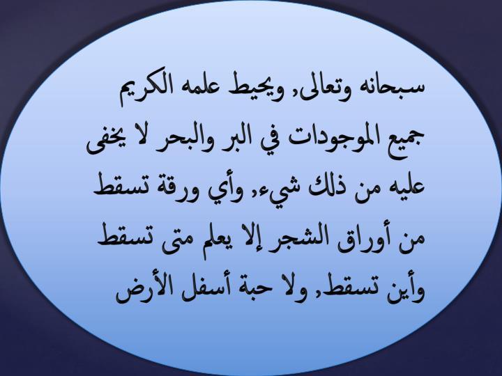 سبحانه وتعالى, ويحيط علمه الكريم جميع الموجودات في البر والبحر