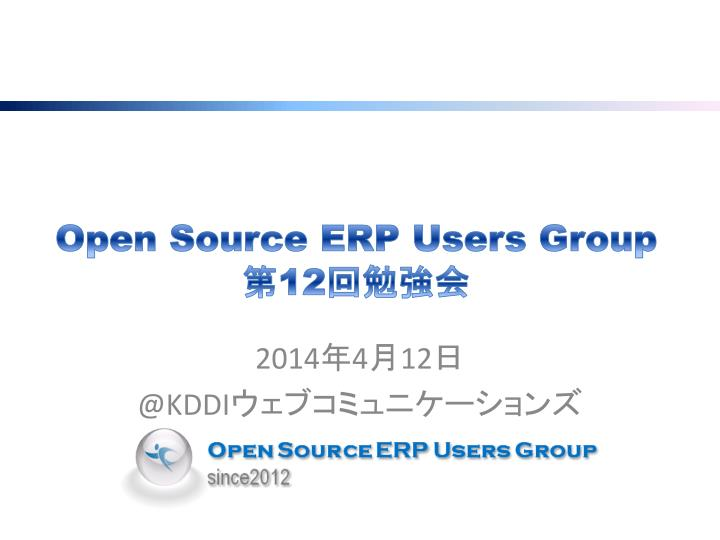 Open source erp users group 12