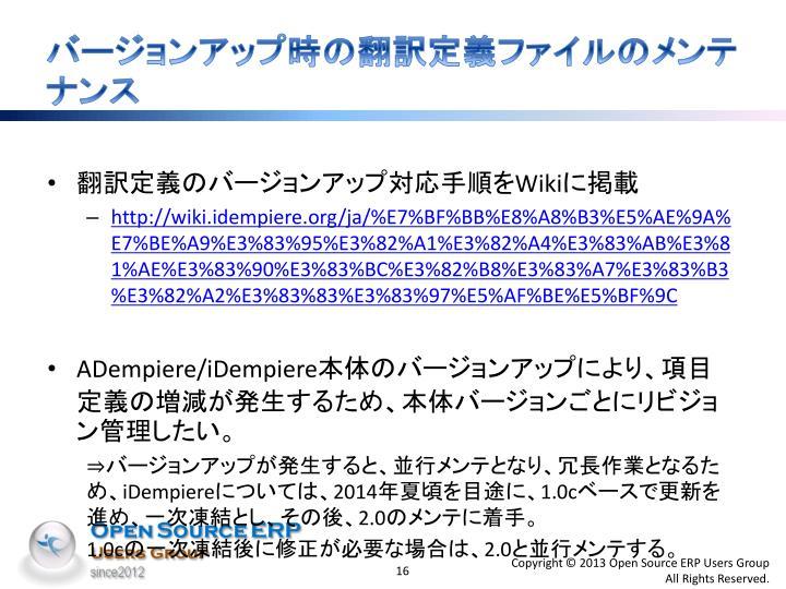 バージョンアップ時の翻訳定義ファイルのメンテナンス