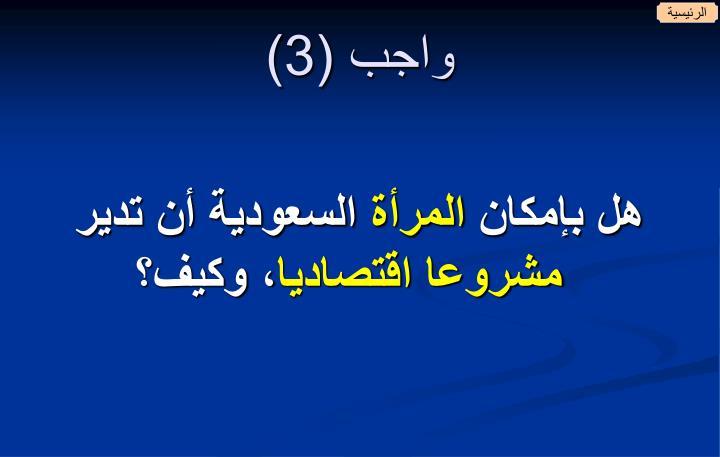واجب (3)