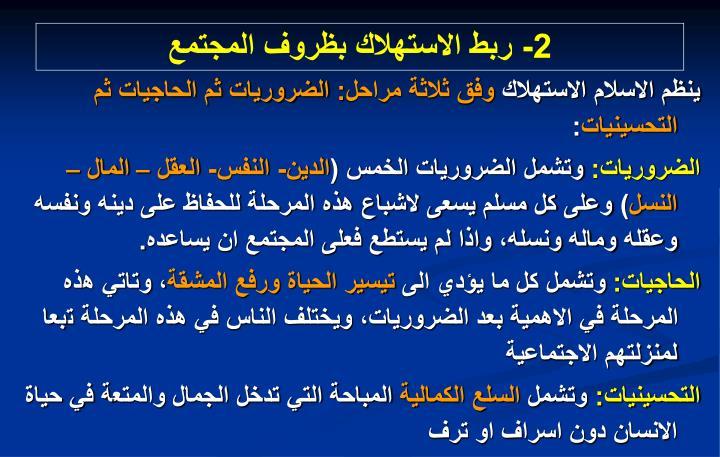 2- ربط الاستهلاك بظروف المجتمع