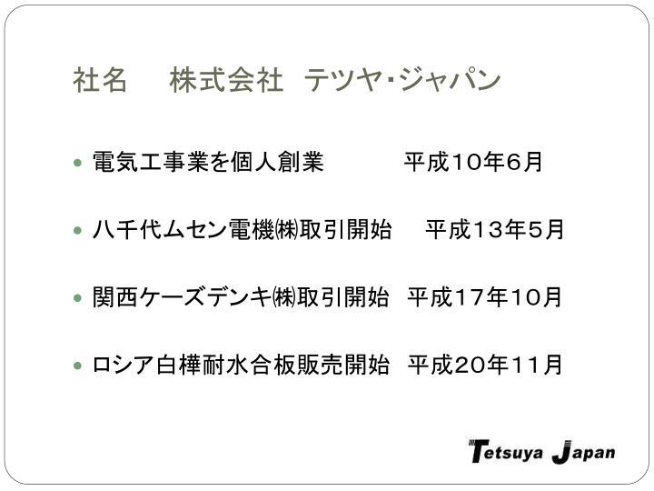 社名  株式会社 テツヤ・ジャパン