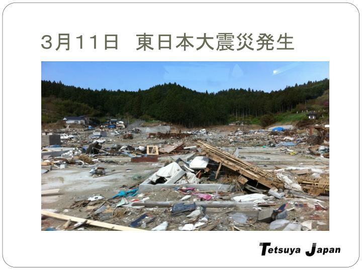 3月11日 東日本大震災発生