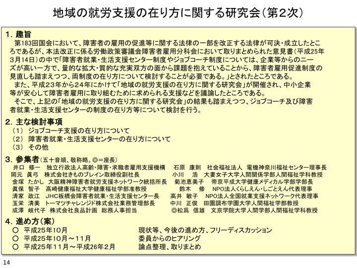 地域の就労支援の在り方に関する研究会(第2次)