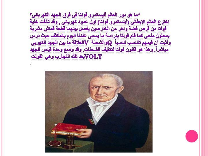 *ما هو دور العالم أليساندرو فولتا في فرق الجهد الكهربائي؟